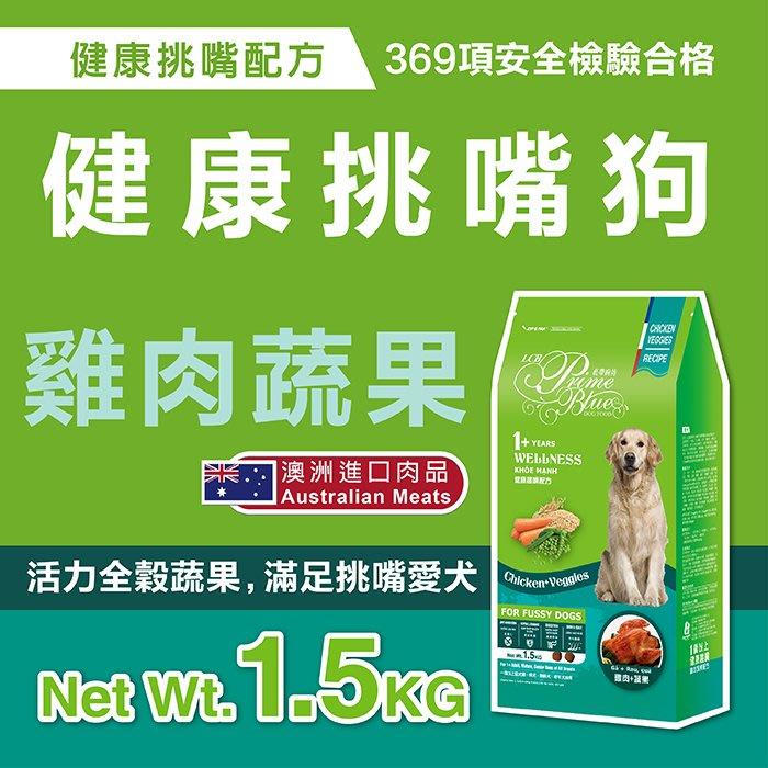 【LCB藍帶廚坊】WELLNESS狗糧 健康挑嘴/雞肉蔬果配方(1.5KG)