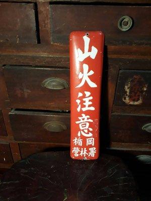 古早味  早期懷舊  歷史老件 日本鐵牌 琺瑯 藏家讓藏...