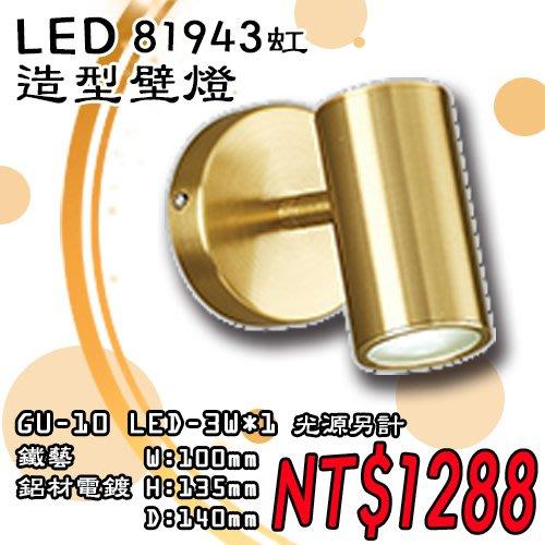 虹§LED333§(33H81943)造型金屬壁燈 GU-10 LED-3W*1(光源另計) 金屬 鋁材電鍍