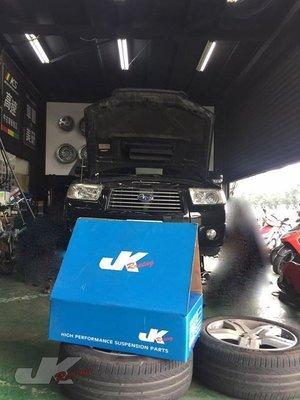 JK racing 避震器 SUBARU Forester