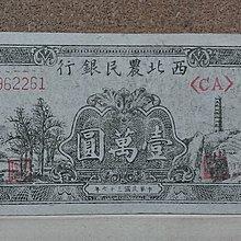 02-22--民國37年 西北農民銀行--小型 壹萬圓 -- 9新