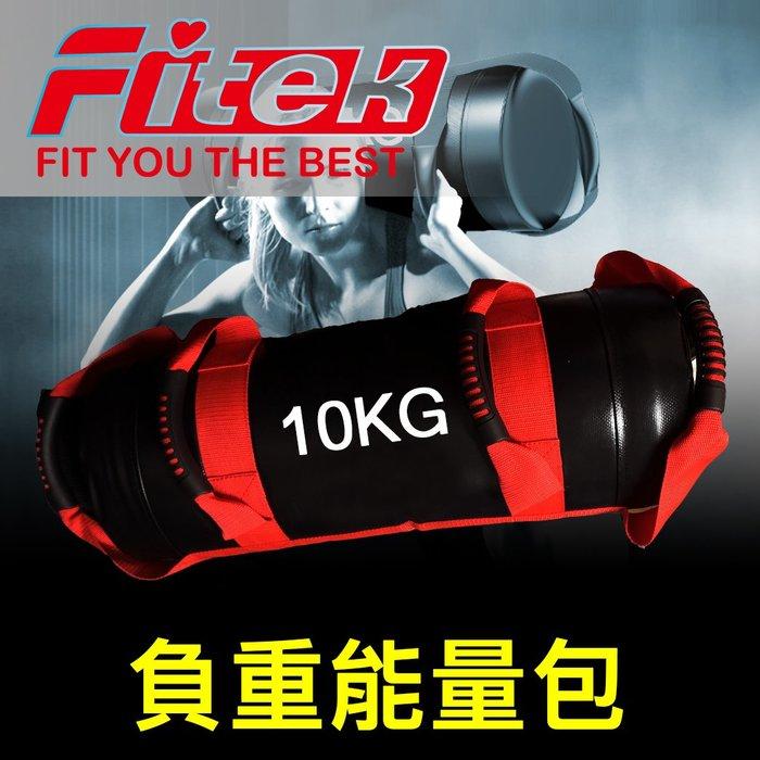 【Fitek健身網】10KG能量包/10公斤負重訓練包/多功能負重包/健身能量包/力量訓練袋/舉重深蹲訓練沙袋體能包