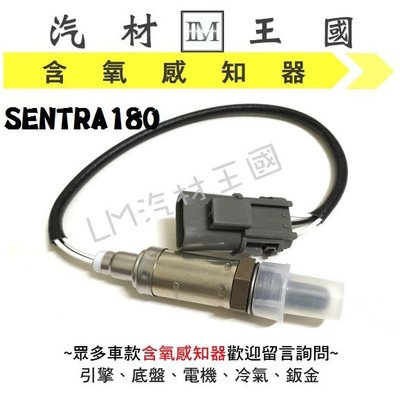 【LM汽材王國】含氧 感知器  SENTRA180 混合比 O2 空燃比 感應線 感應器 日產 NISSAN