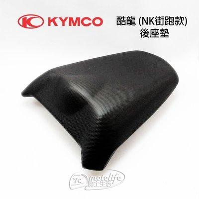 YC騎士生活_KYMCO光陽原廠 酷龍 NK街跑 後座墊 街車版 坐墊 QUANNON RT30FA 跑車版可改