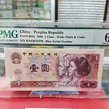 1980年 中國 1元 RA83679409 PMG 66