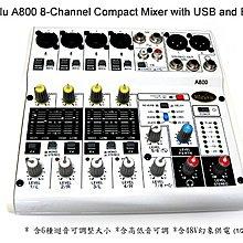 麥克樂A800 專業 8路調音台混音機48V幻象電源6種迴音 mixer 錄音室+送166種特效軟體