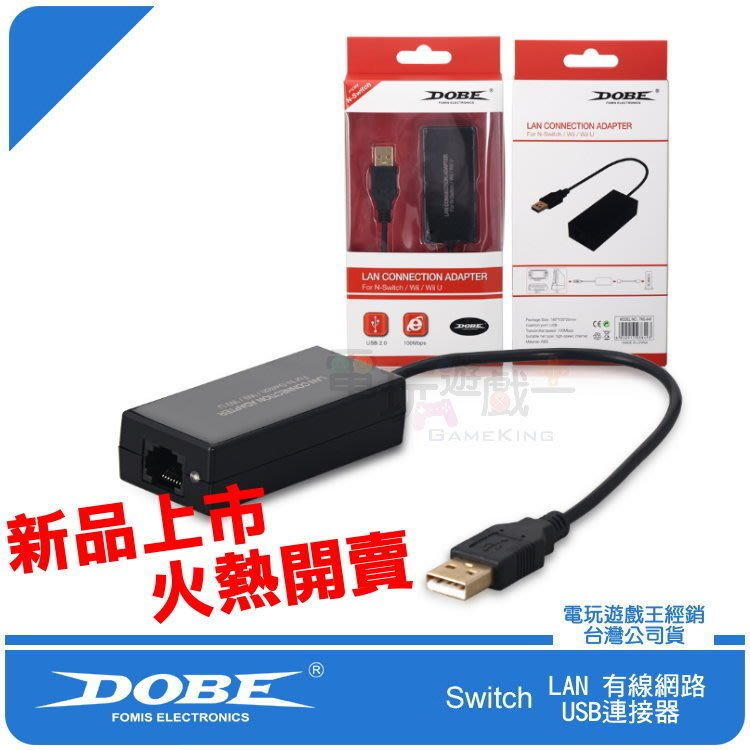 電玩遊戲王☆現貨 DOBE 任天堂 Nintendo Switch NS Wii/Wii U LAN有線網路USB連接器