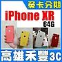apple iPhone Xr 64G 珊瑚色 空機 手機分期...