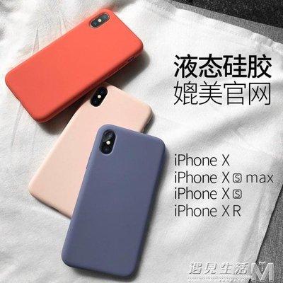 液態硅膠蘋果x手機殼潮牌iphonex新款Xs Max網紅x簡約iphonexr全包防摔xs男女款max    全館免運