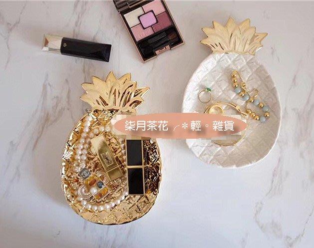 柒月茶花╭*輕。雜貨。秋詠 華麗韓系風 金色陶瓷鳳梨造型裝飾盤 餐盤 飾品道具盤 點心盤
