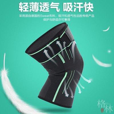 護膝運動 夏季透氣戶外登山騎行護具【HJ5336】全館免運