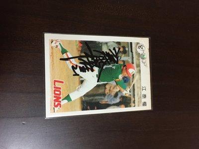 江泰權...93年 場邊親筆簽名卡