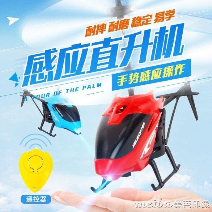 遙控飛機手掌感應懸浮男孩玩具飛機感應飛行器充電體感紅外線玩具qm
