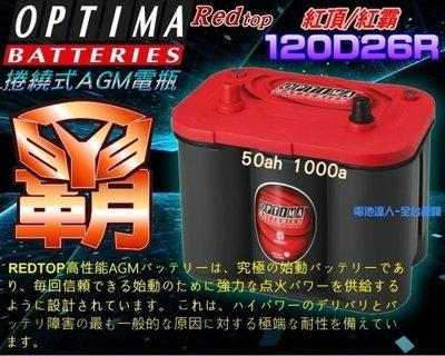 〈勁承電池〉美國 OPTIMA 汽車電池 紅霸 汽車電瓶 120D26R 露營車 改音響 Q-90 重低音 擴大機