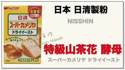 【橙品手作】補貨中!日本 日清製粉 特級山茶花酵母 50公克 (原裝)【烘焙材料】