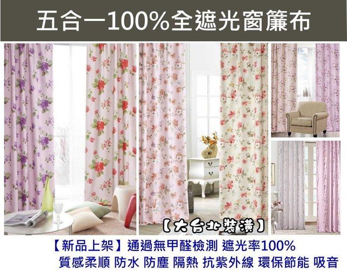 【大台北裝潢】LG五合一特殊全遮光窗簾布‧通過無甲醛檢測 遮光率100% 新品上架