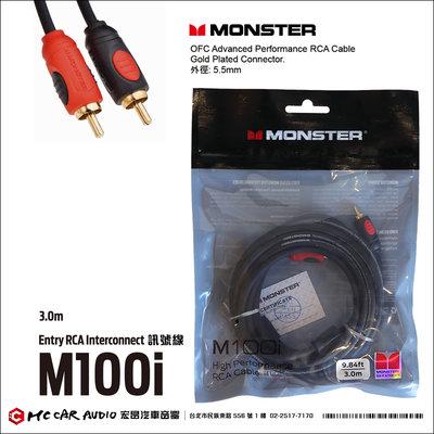 【宏昌汽車音響】美國 MONSTER高級線材 RCA線 訊號線 M100i-3.0M 3米/對 H2140