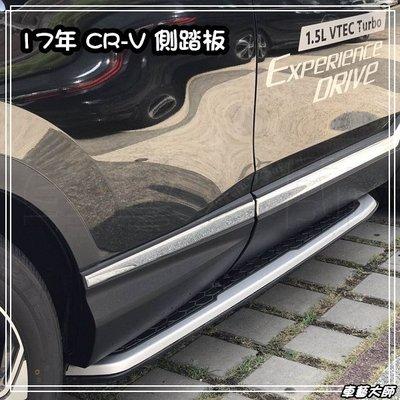 限量☆車藝大師☆批發專賣 HONDA CRV5 CR-V 5代 專用 原廠式樣 車側踏板 側踏 側踏板 登車踏板 本田