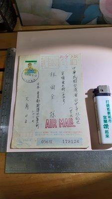 林兩全 台灣峰雲奇名人 1992年 日本 矢島 致台友人含郵實寄片 郵戳 銘馨易拍 PP054 老資料書信文件 如圖