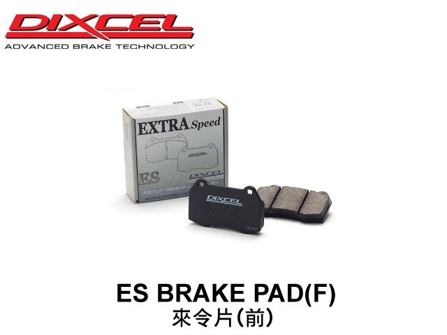 ~Power Parts~DIXCEL ES 來令片 前  HONDA ACCORD CR