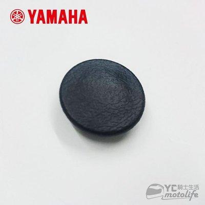 YC騎士生活_YAMAHA山葉原廠 腳踏板小塞子 (非大塞子) 堵塞 腳踏板螺絲孔蓋 防止螺絲生鏽 cuxi 單顆裝