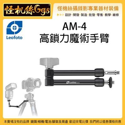 怪機絲 Leofoto 徠圖 AM-4 高鎖力魔術手臂 怪手 延伸臂 相機 手機 持續燈 螢幕 麥克風 擴充支架