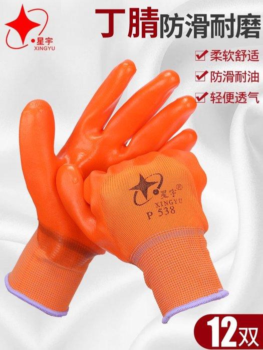 預售款-P538半掛浸膠勞保防護手套丁腈耐磨防水防油耐弱酸堿工作防滑#安全帽#安全用品#工地安全帽#防護用品