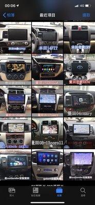 《HONDA》車款專用安卓機 7吋/9吋/10.2吋 可加購安卓機專用USB行車記錄器