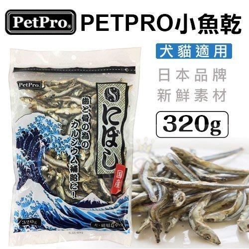 =白喵小舖=日本PET PRO《小魚乾》320g/包 犬貓適用零食