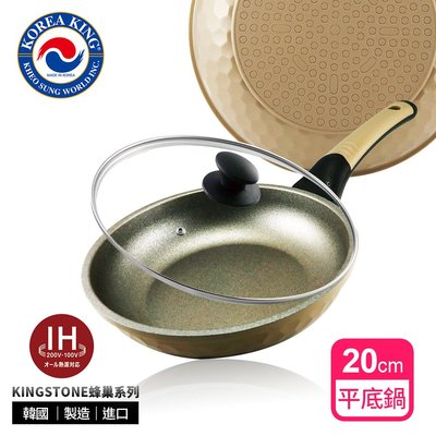 【韓國Korea King】KINGSTONE黑晶礦蜂巢系列輕量級平底鍋20cm卡其灰/附贈鍋蓋/一體成型