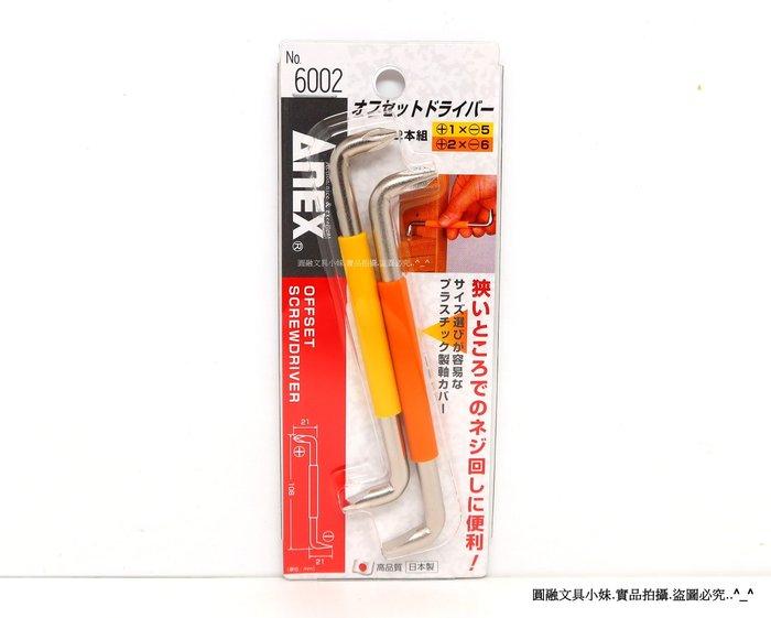 【圓融工具小妹】日本 ANEX 高品質 Z型 螺絲 起子 二件組 十字 1-2號 / 一字 5-6號 NO.6002