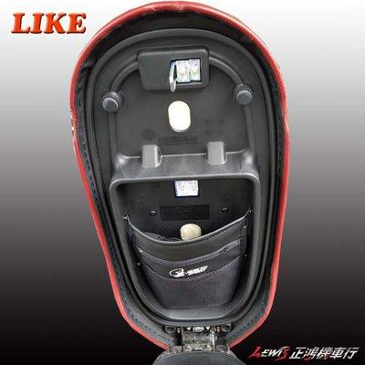 正鴻機車行 置物袋 LIKE 機車置物袋 萊客 125 收納袋 座墊置物袋 車廂置物袋 坐墊袋 光陽機車KYMCO