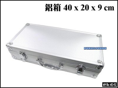 【野戰搖滾-生存遊戲】高品質40公分手提鋁箱、槍箱【銀色】釣魚 收納箱  工具箱 釣蝦箱