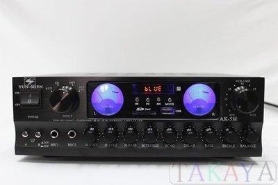 【新登場】YUN-SHEN AK-5 (藍牙5.1聲道擴大機)可對應(光纖,同軸)~內藏:MP3,USB,數位型收音機~.
