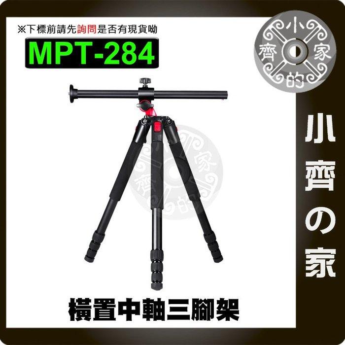 MPT-284 專業型 直播 多功能 鋁合金 搖臂三腳架+單腳架 中軸可橫置 低角度 翻拍架 小齊的家