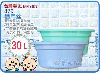 =海神坊=台灣製 JEAN YEEN 879 通用盆 嬰兒浴盆 幼兒泡澡桶 兒童洗澡盆 浴缸30L 24入3250元免運
