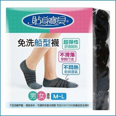 【ZENPU】旅遊必備~貼身寶貝 船型襪免洗襪1包5雙 便利襪/男女襪/旅遊襪/休閒襪/隱形襪