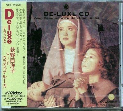 【嘟嘟音樂坊】荻野目洋子 Yoko Oginome - De Luxe 日版  (全新未拆封/日文)