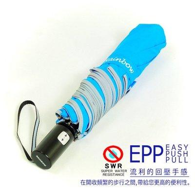 【輕~易收】RB-SWR-EPP 撥水...