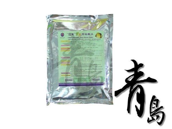 。。。青島水族。。。台灣OMEGA群冠------冠軍牌雙色豐年蝦片==454g