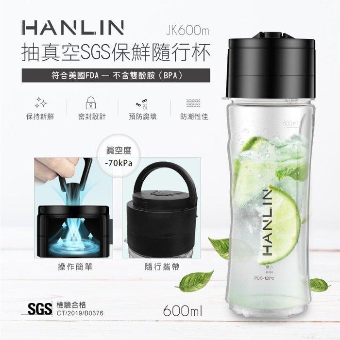 SGS合格抽真空保鮮環保杯(耐熱) 隨行杯 HANLIN-JK600M 符合美國FDA 不含雙酚胺 耐熱120 真空保鮮