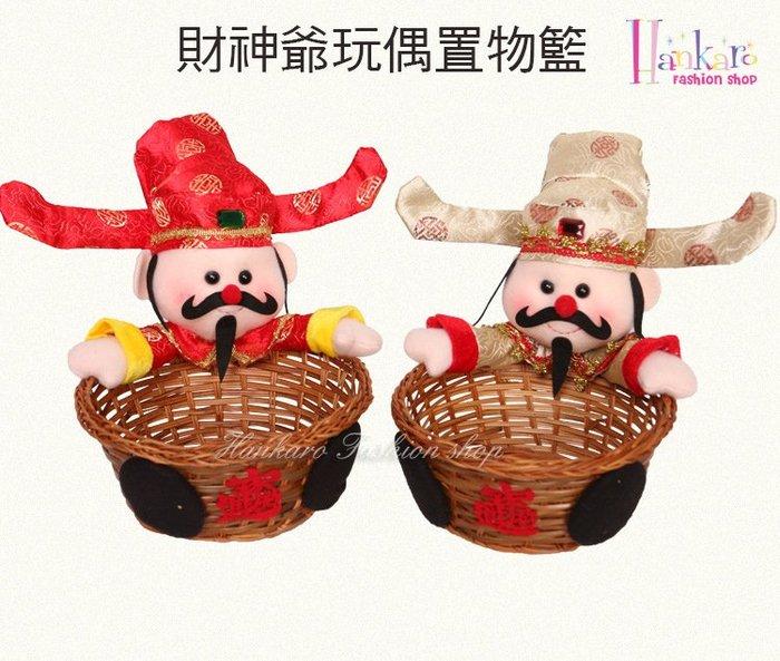 ☆[Hankaro]☆春節系列商品可愛財神爺玩偶置物籃