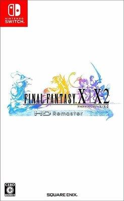 【飛鴻數位】(現貨)NS 太空戰士 最終幻想曲 X/X-2HD Remaster 中文版『光華商場自取』