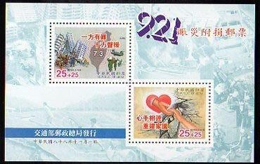 台灣 1999年 (慈5) 921賑災附捐郵票小全張