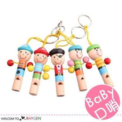 八號倉庫 卡通木製海盜造型迷你小口哨 兒童趣味玩具【1E010M286】