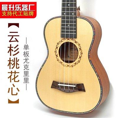 【民族乐器】23寸尤克里里ukulele烏克麗麗小吉他 英格曼云杉木單板 H2649D