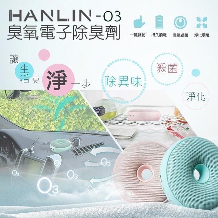 HANLIN-O3臭氧殺菌防霉電子除臭器 空氣清淨機 公司貨