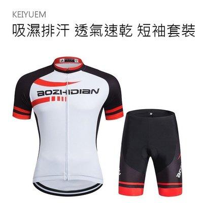 (免運)KEIYUEM 自行車 吸濕排汗 透氣速乾 短袖套裝(598) 自行車衣+短褲