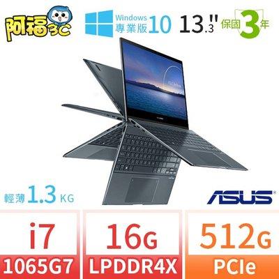 【阿福3C】ASUS UX363 商用觸控筆電-HP ProBook 635 G7 Pavilion 13 14s可參考
