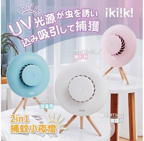 【MONEY.MONEY】ikiiki伊崎小夜燈 IK-MT5401(白)IK-MT5402(粉)IK-MT5403青